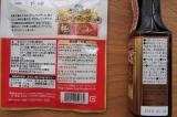 「富士食品工業 オイスターソース極みと鶏がらスープの素」の画像(2枚目)