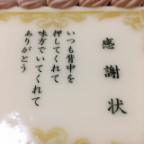 「感謝状ケーキ♡」の画像(3枚目)