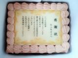 「   なかなか伝えられない感謝をケーキに。 」の画像(4枚目)