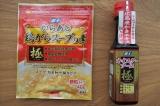 「富士食品工業 オイスターソース極みと鶏がらスープの素」の画像(1枚目)