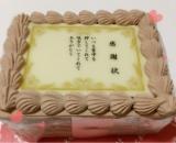 「感謝状ケーキ♡」の画像(1枚目)