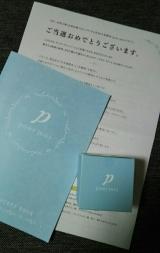 日本酒酵母×乳酸菌「プモアクリーム」の画像(1枚目)