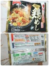 「テーブルマーク☆秋の新商品、リニューアル品お試しセット」の画像(29枚目)