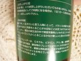自然素材をぎゅっと凝縮!基礎栄養素サプリ【BFスレンダー】の画像(4枚目)