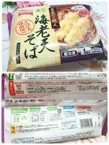 「テーブルマーク☆秋の新商品、リニューアル品お試しセット」の画像(2枚目)