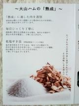 「   旨みがギュギュっと濃縮された 熟成ロースハムと熟成乾塩ベーコン 」の画像(3枚目)