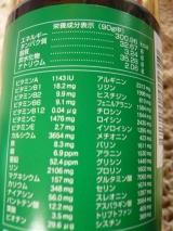 自然素材をぎゅっと凝縮!基礎栄養素サプリ【BFスレンダー】の画像(3枚目)