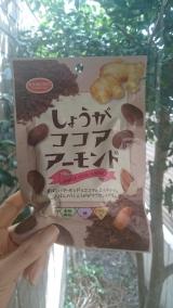 「   ナッツ秋冬新商品 」の画像(9枚目)