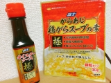 「★当選!富士食品工業「オイスターソース極&がらあじ極(きわみ)鶏がらスープの素」」の画像(1枚目)
