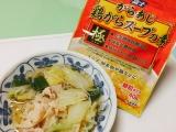 「★当選!富士食品工業「オイスターソース極&がらあじ極(きわみ)鶏がらスープの素」」の画像(9枚目)