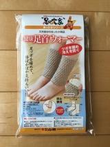「足ツボを暖めて冷えを防ぎたい☆健康足首ウォーマー♪」の画像(1枚目)