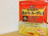 「★当選!富士食品工業「オイスターソース極&がらあじ極(きわみ)鶏がらスープの素」」の画像(6枚目)