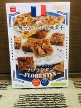 「世界の伝統菓子シリーズ」の画像(5枚目)