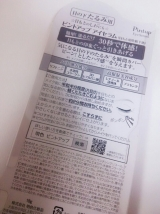 ピントアップアイセラム♡ の画像(2枚目)