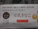 マクロビオティッククッキー豆乳きなこ の画像(2枚目)