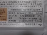 マクロビオティッククッキー豆乳きなこ の画像(3枚目)