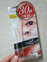 「目もと用化粧下地 「ピントアップ アイセラム」」の画像(2枚目)