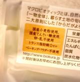 「マクロビオティッククッキー♡豆乳きなこ味」の画像(3枚目)