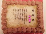 「   サプライズ間違いなし!世界に1つだけの「感謝状ケーキ」 」の画像(1枚目)