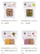 「マクロビオティッククッキー♡豆乳きなこ味」の画像(11枚目)