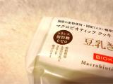 「マクロビオティッククッキー♡豆乳きなこ味」の画像(8枚目)