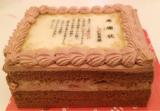「   サプライズ間違いなし!世界に1つだけの「感謝状ケーキ」 」の画像(2枚目)