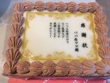 「感謝状ケーキでありがとうを伝えるモニターに参加しました。」の画像(1枚目)