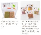 「マクロビオティッククッキー♡豆乳きなこ味」の画像(12枚目)