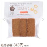「マクロビオティッククッキー♡豆乳きなこ味」の画像(4枚目)