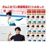 [限定]「オムニ7限定」で調べた結果…!羽生結弦デザインのきき湯発見!!SK-Ⅱ特別セットも♪ の画像(8枚目)