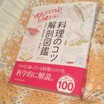 .🍀料理のコツ 解剖図鑑🍀¥1300+tax___..本を読まない人のための出版社、サンクチュアリ出版から発行された本です🎶.読んでみてビックリ😳❣️.イラストで1…のInstagram画像