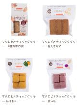 大食いがコレ1枚で満足?!『マクロビオティッククッキー豆乳きなこ』の画像(8枚目)