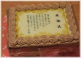 「   メッセージ付きの感謝状ケーキでありがとうを伝える!! 」の画像(1枚目)