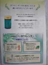 「§ 自然素材をぎゅっと凝縮!基礎栄養素サプリ【BFスレンダー】 §」の画像(8枚目)