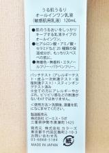 「うる肌うるり:オールインワンジェル(敏感肌用美容乳液)」の画像(4枚目)
