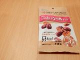 口コミ記事「【レポ】新商品ヘルシースナック赤いなつめチップ-ほっこりライフ」の画像