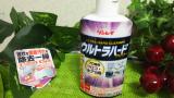モニター☆ウルトラハードクリーナー ウロコ・水あか用の画像(2枚目)