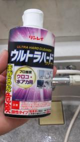 モニター☆ウルトラハードクリーナー ウロコ・水あか用の画像(19枚目)