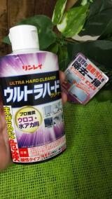 モニター☆ウルトラハードクリーナー ウロコ・水あか用の画像(1枚目)