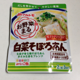 「好きな野菜に混ぜるだけ!生姜の香りが食欲をそそる「白菜そぼろあん」」の画像(1枚目)