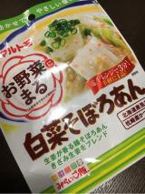 「   レンジで3分、白菜で本格調理 」の画像(1枚目)