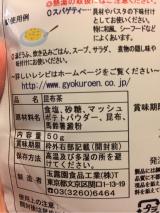 『オール北海道産昆布茶』の画像(3枚目)
