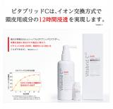 【薬用発毛促進剤】 ビタブリッドCヘアーEXの画像(9枚目)