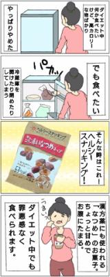口コミ記事「小腹が空いたときにヘルシースナッキング」の画像