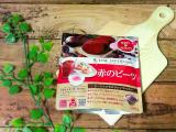 オリジナルレシピ付♡美容やエイジングケアにおすすめのスーパーフード【赤のビーツ】の画像(1枚目)