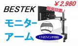 BESTEKパソコンディスプレイのモニターアームがやすいっ!の画像(1枚目)