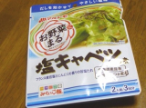 「お野菜まる「塩キャベツの素」」の画像(1枚目)