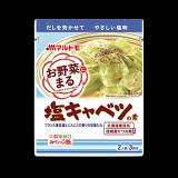 「マルトモ お野菜まる 塩キャベツの素」の画像(1枚目)