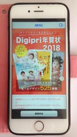 今年もデジプリで年賀状作成♪の画像(1枚目)