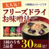 フリーズドライお味噌汁・卵スープの画像(1枚目)